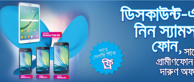 Big Discount Offer on Samsung Smartphone With Grameenphone
