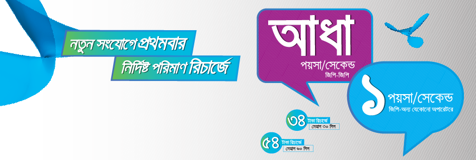 Grameenphone new sim Connection Excited Offer For New Year 2016 on First Recharge