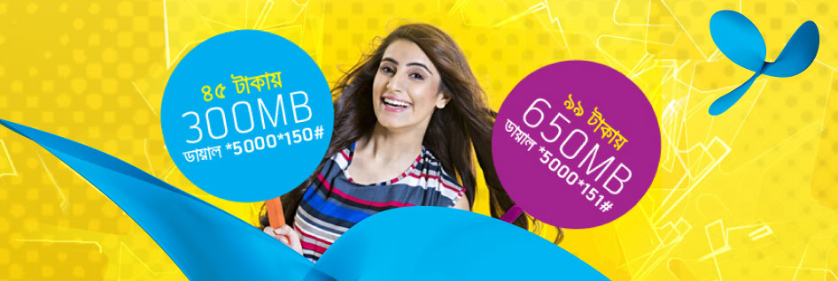 Gp Interesting Data Packs 45Tk 300Mb & 99Taka 650 MB