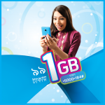 Gp 1GB 3g Internet Price Only 99 Taka