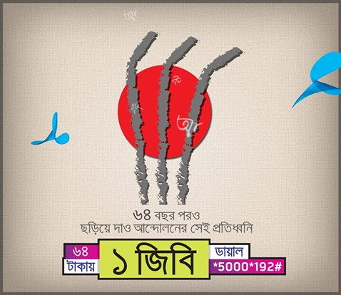 Gp International Mother's Language Day 21 february Offer 1GB 3G Data 64Tk