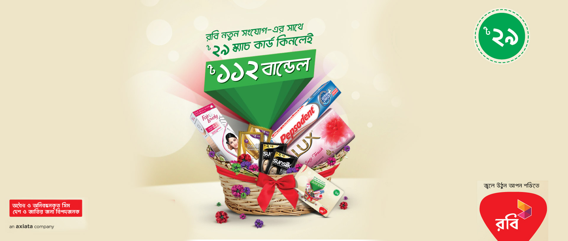 Buy Robi New sim connection With scratch card Get Free Unilever products