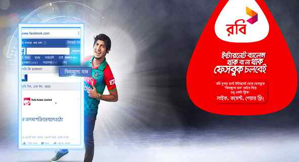 No Internet Balance Robi Sim? Run Facebook Free!