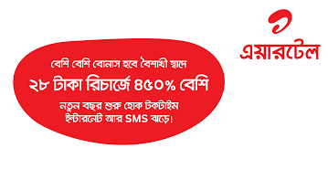 Airtel SIM Bonus on Recharge