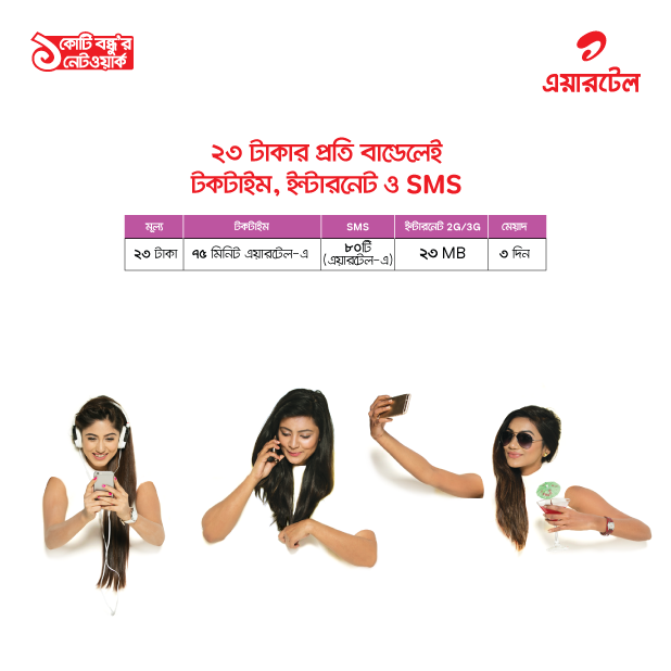 Airtel SIM Recharge Bundles Offers