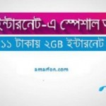 GP 11 tk 2GB 3g Data & 44 Taka 8GB Internet Pack! Grameenphone Bondho Sim Offer