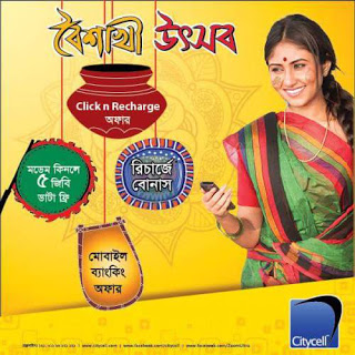 Citycell Pohela Boishakhi Offer 2016