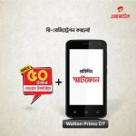 Airtel Re-registration Offer Get 50 tk Bonus Talktime Win 200 more  Walton Primo D7 smartphone!