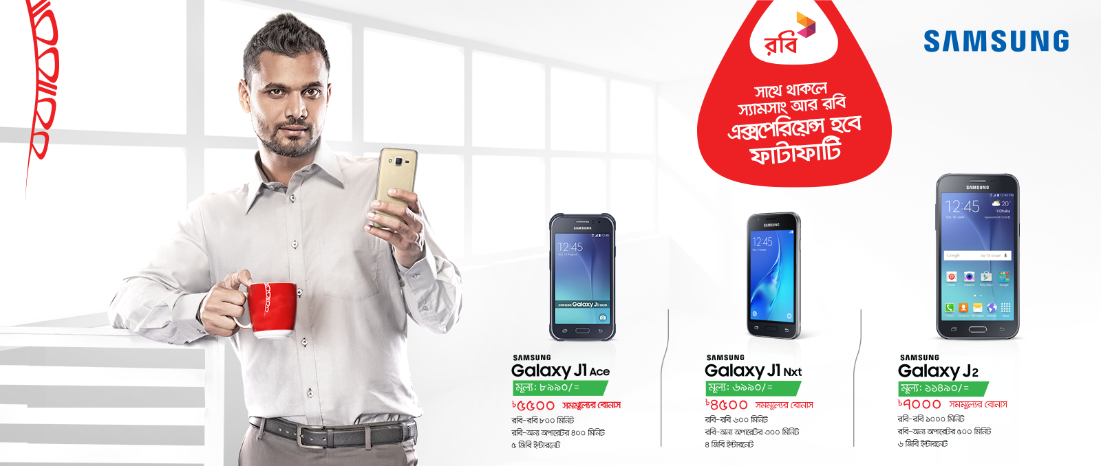 Robi samsung mobile offer 2016: With J1 Nxt, J1 Ace, J2 smartphone