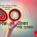 Robi sim biometric Re registration offer: Win 10 Lakh Taka Reward!