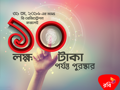 Robi sim biometric Re registration offer: Win 10 Lakh Taka Reward!