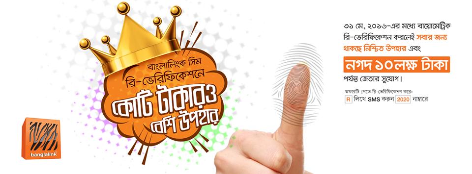 banglalink re registration Offer