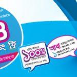 Gp New SIM Offer 2016: 300Mb 3g Internet 1GB facebook free!