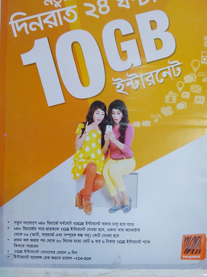 10 gb Free Internet