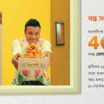 Latest Banglalink Bondho Sim Reactivation Offer 4000 MB Free Internet Data !