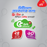 For Citycell Customer Free Robi new SIM 5GB Internet Data Low call Rates & More Bonus Offer