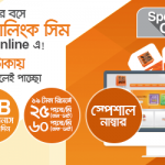 Buy a Banglalink Special Number From Home By Eshop