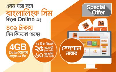 banglalink special number