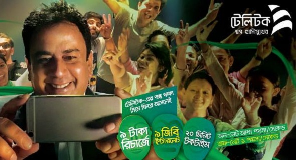 Teletalk inactive-bondho SIM offer: 9GB FREE 3G internet on 9tk recharge!