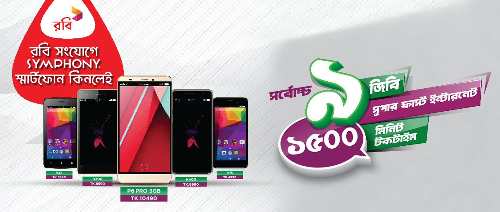 Robi symphony new Handset package Free 9GB Internet & 1500 Minutes Talktime