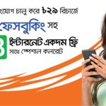 Banglalink Inactive connection REACTIVATION recharge 29TK Get 5GB Internet Data Bonus offer