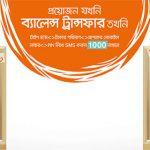 Banglalink Mobile Balance Transfer System