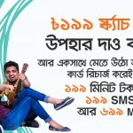 Banglalink GIFT CARD 199 Tk only With 699MB Internet & 199 minutes