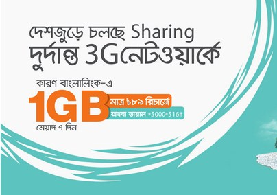 Banglalink 1gb Internet Pack