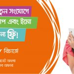 Enjoy Free Facebook, Whatsapp, IMO & more with Banglalink new SIM Offer