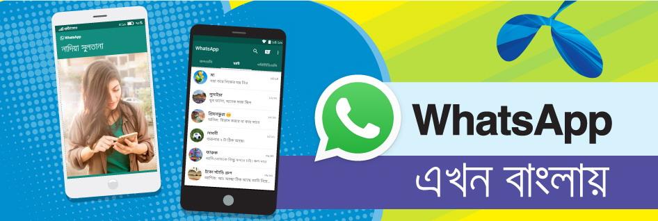 WhatsApp Bangla