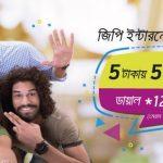 GP Internet Package WinBack Offer 500MB Facebook Data Only 5TK