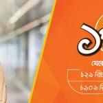 Banglalink 1p/1sec Special low Tariff Offer