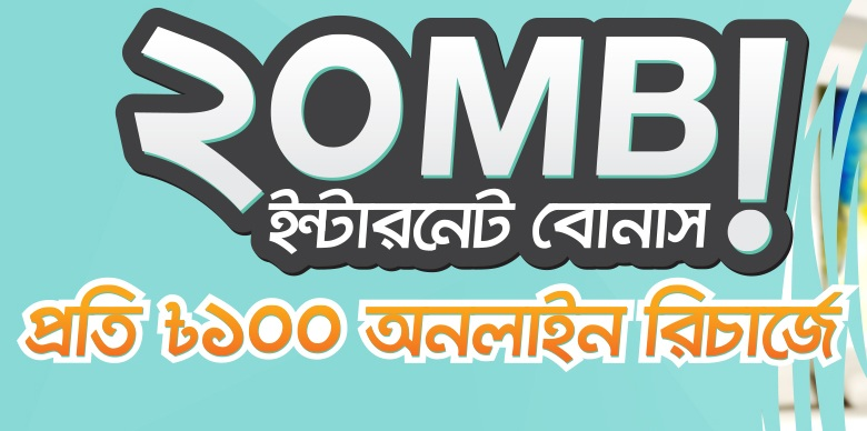 Banglalink Internet Bonus Recharge