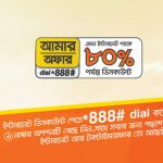 Know More About Banglalink Amar Offer