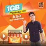 Banglalink Youtube Pack 1 GB Only 19Taka Validity 2 Days