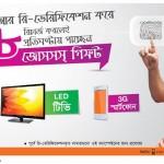 Banglalink SIM Re Verification Recharge tk58 Win Malaysia Tour, LED TV,  3G Handset