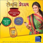 Pohela Boishakh 2016 Offer On Citycell Internet & Recharges