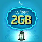 GP New Internet Offer 2GB 3G internet Night Pack only 29 Tk