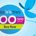 GP 300 Minutes Only 99 Tk Grameenphone Talktime Offer