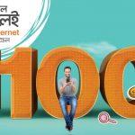 Dial Banglalink *1100# Menu Enjoy Internet Pack Minute SMS Bundle