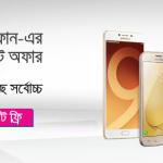 Grameenphone Samsung Bring EiD Offer 2017 4GB Free Internet Data